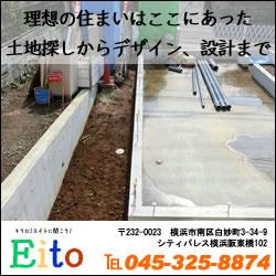 横浜市南区の不動産会社栄都